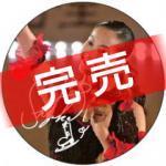 荒川静香「サイン入り缶バッチ」Bタイプ
