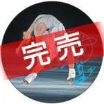 荒川静香「サイン入り缶バッチ」Cタイプ