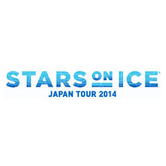 STARS on ICE JAPAN TOUR 2014 大阪公演 4/19(土)18:00開演
