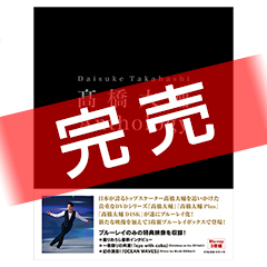 「高橋大輔 Anthology」 Blue-ray BOX