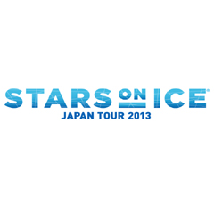 STARS on ICE JAPAN TOUR 2013 東京公演 1/12(土)14:00開演