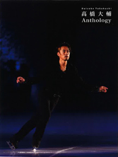 高橋大輔 Anthology」 Blue-ray BOX